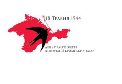 У п'ятницю, 18 травня в Україні відзначають День пам'яті жертв геноциду кримських татар
