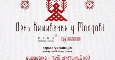 В Молдові провели флешмоб присвячений Міжнародному Дню вишиванки