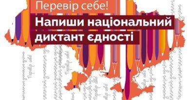 Приєднуйтесь до радіодиктанту національної єдності!