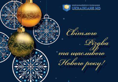 Вітаємо зНовим роком та Різдвом Христовим!