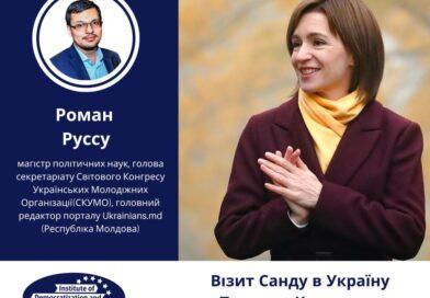 Візит Санду в Україну. Погляд з Кишинева