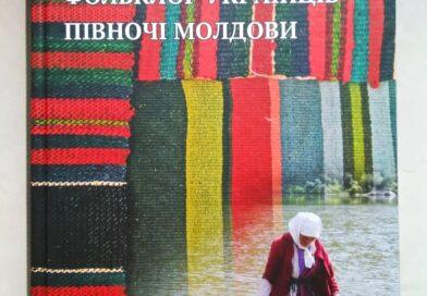 До уваги читачів представлено перше дослідження, присвячене фольклору українців Молдови